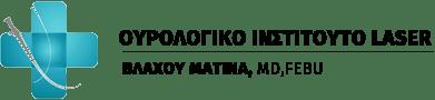 Ουρολόγος Ανδρολόγος | Ματίνα Βλάχου